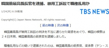 news韓国前最高裁長官を逮捕、徴用工訴訟で職権乱用か