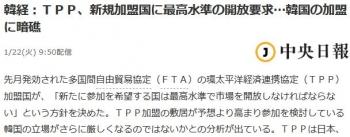 news韓経:TPP、新規加盟国に最高水準の開放要求…韓国の加盟に暗礁