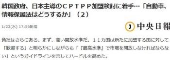 news韓国政府、日本主導のCPTPP加盟検討に着手…「自動車、情報保護法はどうするか」(2)