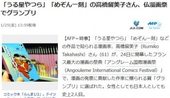 news「うる星やつら」「めぞん一刻」の高橋留美子さん、仏漫画祭でグランプリ