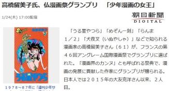 news高橋留美子氏、仏漫画祭グランプリ 「少年漫画の女王」