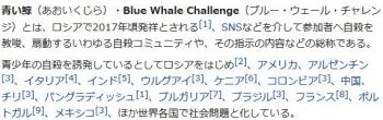 wiki青い鯨 (ゲーム)