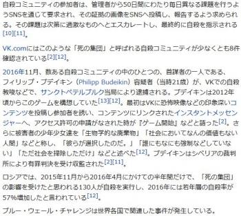wiki青い鯨 (ゲーム)2