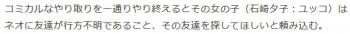 ne0:lation (ネオレイション) 最新話【3話】「レミングゲーム」のネタバレ