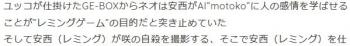ne0:lation (ネオレイション) 最新話【5話】「アンロック」のネタバレ
