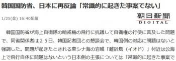 news韓国国防省、日本に再反論「常識的に起きた事案でない」