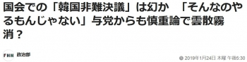 news国会での「韓国非難決議」は幻か 「そんなのやるもんじゃない」与党からも慎重論で雲散霧消?
