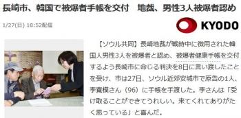 news長崎市、韓国で被爆者手帳を交付 地裁、男性3人被爆者認め