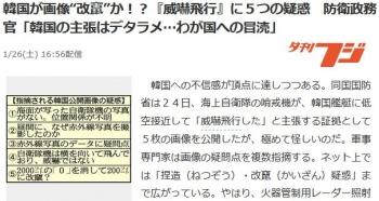 "news韓国が画像""改竄""か!?『威嚇飛行』に5つの疑惑 防衛政務官「韓国の主張はデタラメ…わが国への冒涜」"