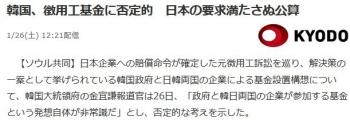 news韓国、徴用工基金に否定的 日本の要求満たさぬ公算