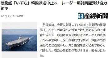 news護衛艦「いずも」韓国派遣中止へ レーダー照射問題受け協力縮小