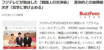 newsフジテレビが放送した「韓国人の交渉術」 差別的との指摘相次ぎ「真摯に受け止める」