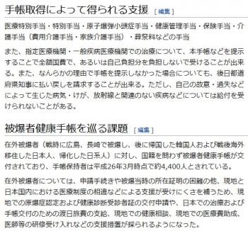 wiki被爆者健康手帳