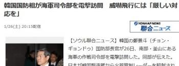 news韓国国防相が海軍司令部を電撃訪問 威嚇飛行には「厳しい対応を」