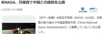 news米NASA、月探査で中国との提携を公表