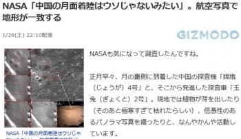 newsNASA「中国の月面着陸はウソじゃないみたい」。航空写真で地形が一致する