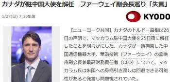 newsカナダが駐中国大使を解任 ファーウェイ副会長巡り「失言」