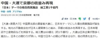 news中国・大連で京都の街並み再現