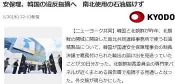 news安保理、韓国の違反指摘へ 南北使用の石油届けず