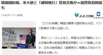 news韓国国防相、米大使と「威嚇飛行」意見交換か=経費負担問題も