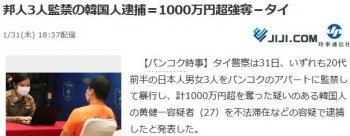 news邦人3人監禁の韓国人逮捕=1000万円超強奪-タイ