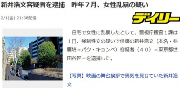 news新井浩文容疑者を逮捕 昨年7月、女性乱暴の疑い