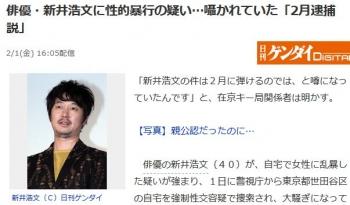 news俳優・新井浩文に性的暴行の疑い…囁かれていた「2月逮捕説」