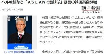 newsヘル朝鮮なら「ASEANで働けば」暴言の韓国高官辞職