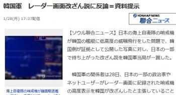 news韓国軍 レーダー画面改ざん説に反論=資料提示
