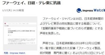 newsファーウェイ、日経・テレ東に抗議