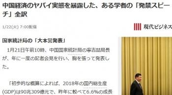 news中国経済のヤバイ実態を暴露した、ある学者の「発禁スピーチ」全訳