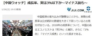 news【中国ウォッチ】成長率、実は3%以下か~マイナス説も~