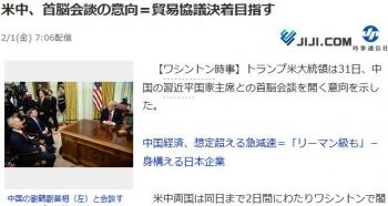 news米中、首脳会談の意向=貿易協議決着目指す