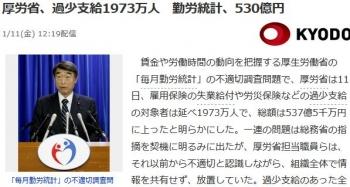 news厚労省、過少支給1973万人 勤労統計、530億円