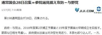 news通常国会28日召集=参院選見据え攻防-与野党