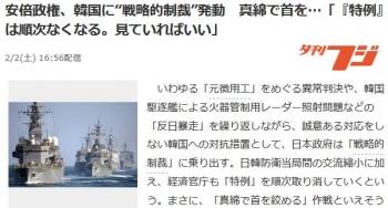 """news安倍政権、韓国に""""戦略的制裁""""発動 真綿で首を…「『特例』は順次なくなる。見ていればいい」"""