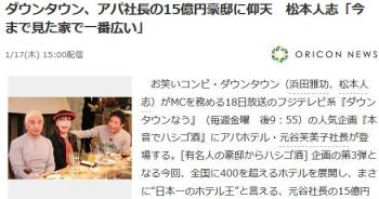 newsダウンタウン、アパ社長の15億円豪邸に仰天 松本人志「今まで見た家で一番広い」