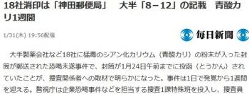 news18社消印は「神田郵便局」 大半「8-12」の記載 青酸カリ1週間