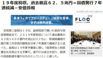 news19年度税収、過去最高62.5兆円=国債発行7年連続減-安倍首相