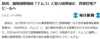 news政府、捕鯨国際機関「ナムコ」と協力関係強化 資源管理アピールへ