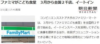newsファミマがこども食堂 3月から全国2千店、イートイン