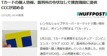 newsTカードの個人情報、裁判所の令状なしで捜査機関に提供 CCCが認める