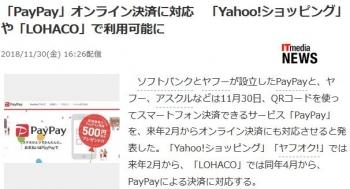 news「PayPay」オンライン決済に対応 「Yahoo!ショッピング」や「LOHACO」で利用可能に