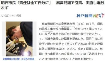 news明石市長「責任は全て自分に」 暴言問題で引責、出直し選触れず