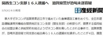 news関西生コン支部16人逮捕へ 滋賀県警が恐喝未遂容疑