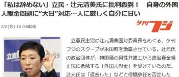 "news「私は辞めない」立民・辻元清美氏に批判殺到! 自身の外国人献金問題に""大甘""対応…人に厳しく自分に甘い"