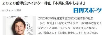 newsZOZO前澤氏ツイッター休止「本業に集中します」