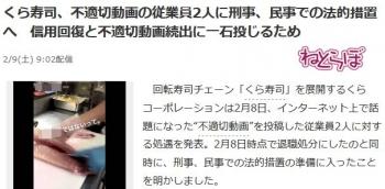 newsくら寿司、不適切動画の従業員2人に刑事、民事での法的措置へ 信用回復と不適切動画続出に一石投じるため