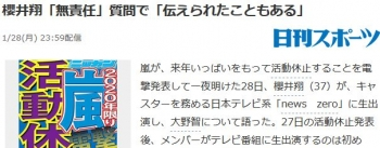 news櫻井翔「無責任」質問で「伝えられたこともある」