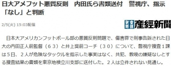 news日大アメフット悪質反則 内田氏ら書類送付 警視庁、指示「なし」と判断